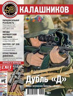 Читать онлайн журнал<br>Калашников (№5 май 2016)<br>или скачать журнал бесплатно