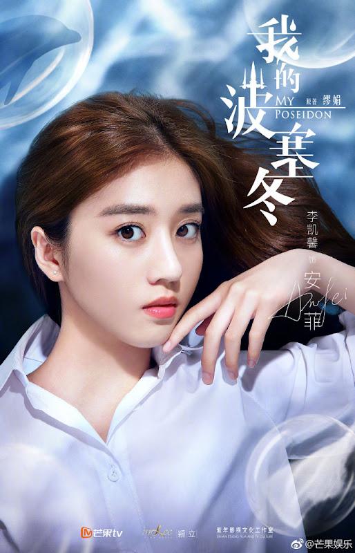My Poseidon China / China Web Drama