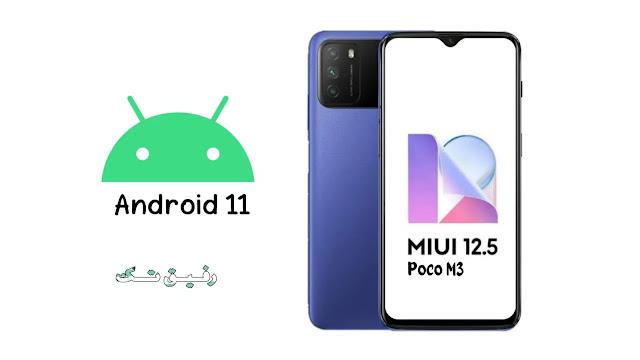 تحميل تحديث أندرويد 11 لهاتف Poco M3 : مع واجهة MIUI 12.5.2.0