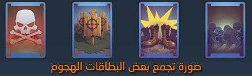 بطاقات لعبة guns up