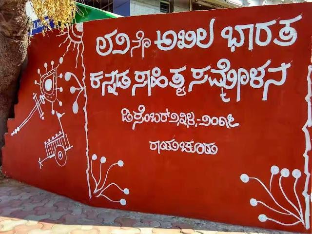 Image result for ರಾಯಚೂರು ಕನ್ನಡ ಸಾಹಿತ್ಯ ಸಮ್ಮೇಳನ