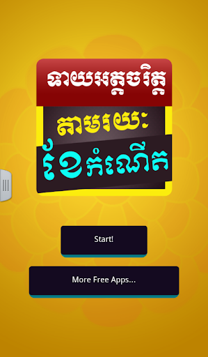 Khmer Birth Month Horoscope