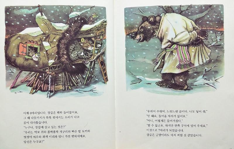 겨울 그림책_장갑