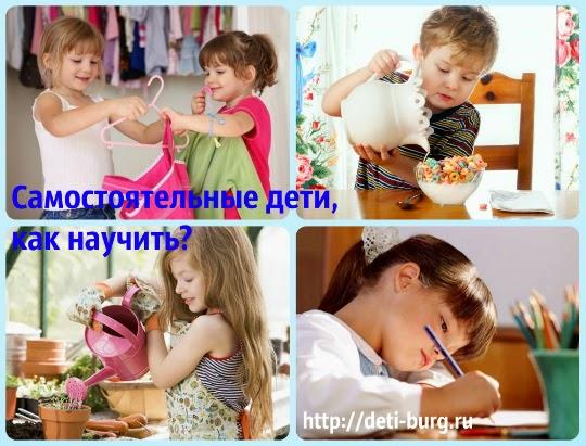 Самостоятельные дети