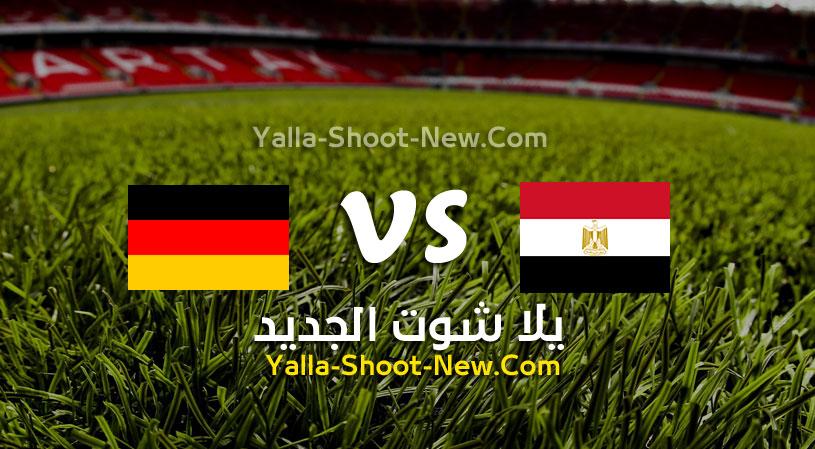 مباراة مصر والمانيا