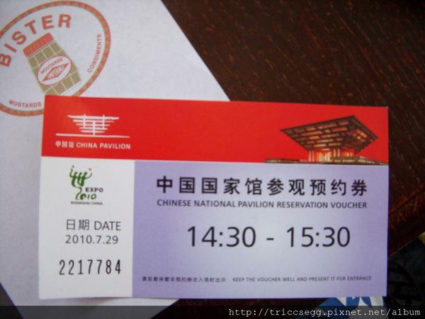 中國館預約券正面