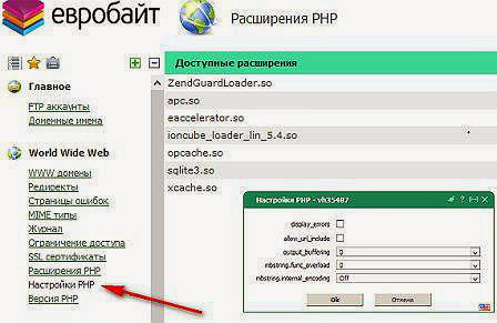 Настойки PHP