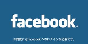 枚方市 くらわんか餅 NAOKI facebook フェイスブック ページ