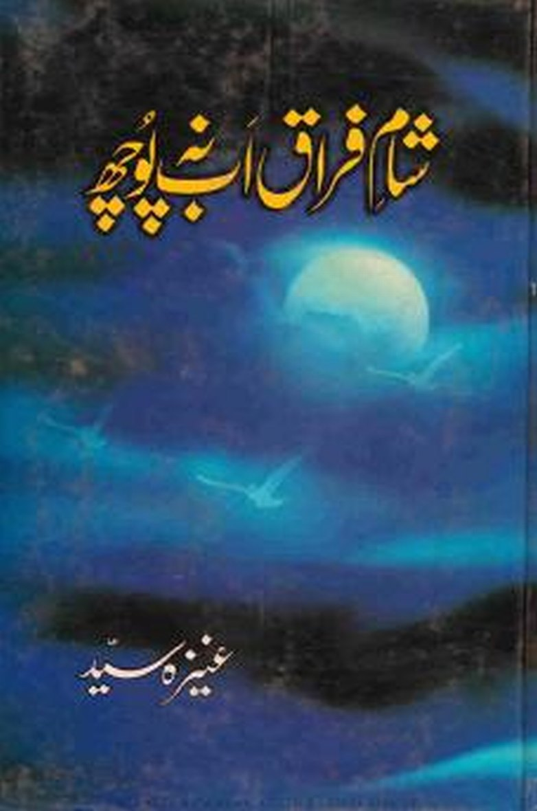 Sham E Firaq Ab Na Puch is writen by Aneeza Syed; Sham E Firaq Ab Na Puch is Social Romantic story, famouse Urdu Novel Online Reading at Urdu Novel Collection. Aneeza Syed is an established writer and writing regularly. The novel Sham E Firaq Ab Na Puch Complete Novel By Aneeza Syed also