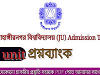 জাহাঙ্গীরনগর বিশ্ববিদ্যালয় (JU) Admission Test Question Bank D Unit এর PDF ফাইল