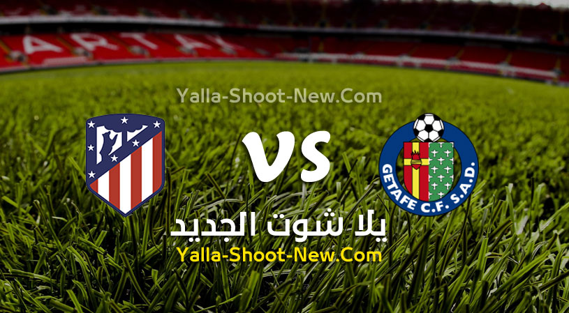 مباراة اتليتكو مدريد وخيتافي