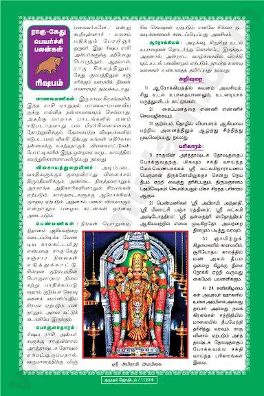 Complete and Full Rahu Kethu Peyarchi Palangal - Rishabam