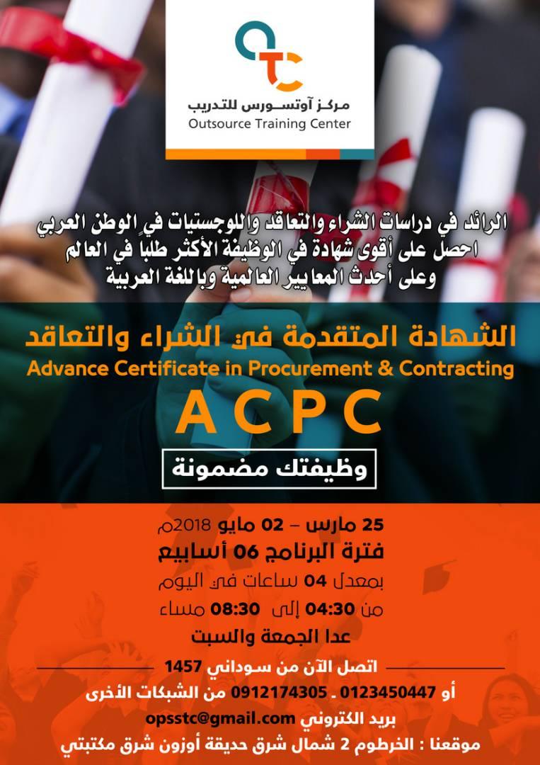 الشهادة المتقدمة في الشراء والتعاقد ACPC