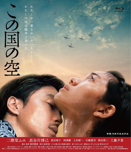 [MOVIES] この国の空 / This Country's Sky (BDREMUX/31.2GB)