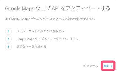 Google MapsウェブAPIをアクティベートする