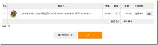 VAPECHK thumb%25255B2%25255D.png - 【リキッド】「オーク樽 by VAPECHK」これぞリキッドディープスティーパーの必見アイテム!【スティープ/VAPECHK】