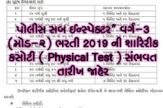 GSSSB Police Sub Inspector Physical Test 2019 Date Declare