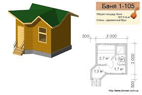 Проект бани 1 - 105