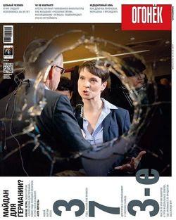 Читать онлайн журнал<br>Огонёк (№11 Март 2016)<br>или скачать журнал бесплатно