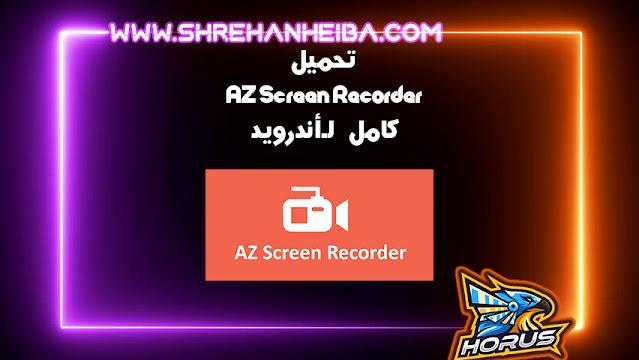 تطبيق AZ Screen Recorder كامل | AZ Screen Recorder Full