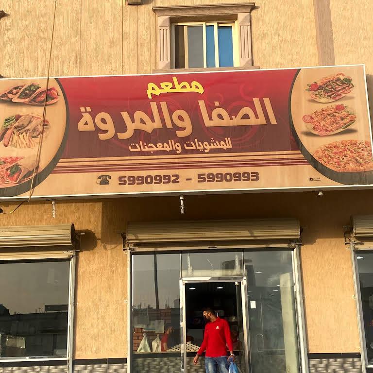 مطعم الصفا و المروة مطعم مأكولات مشوية في الأحساء