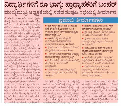 27-02-2019 Wednesday educational information and others news and today news paper