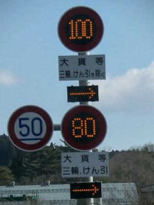 電光 100�q最高 50Km最低 速度制限 標識