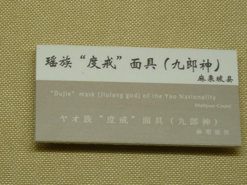 CHINE.YUNNAN.KUN MING Temple, jardin horticole,Musée des minorites - P1270414.JPG