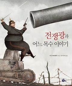 전쟁광과 어느 목수 이야기 - 평화 그림책