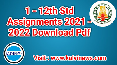 Class 1 -12th Std Assignment Question Papers 2021-2022 Download Pdf