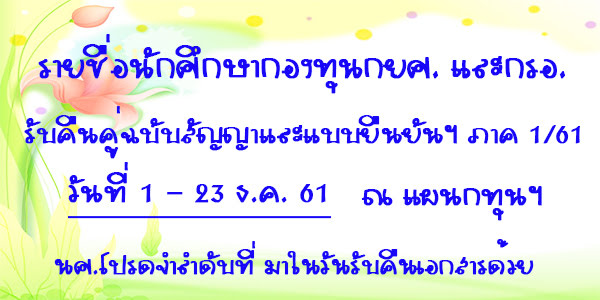 https://sites.google.com/a/sau.ac.th/scholarship2/ray-chux-khun-khu-chbab-sayya-1-61
