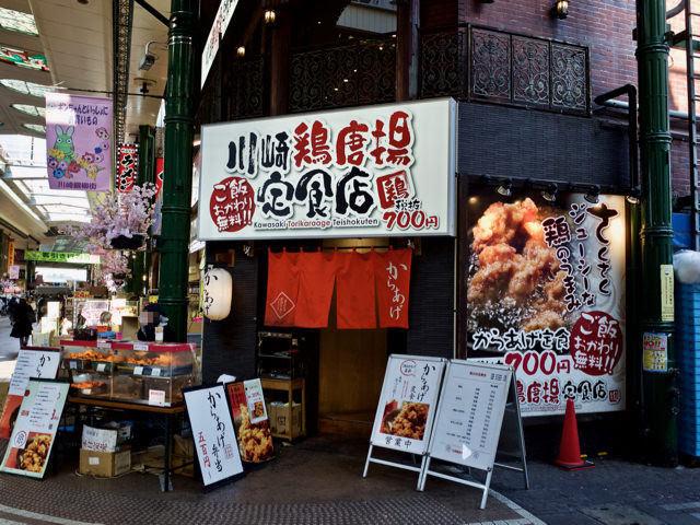川崎鶏唐揚定食店の外観