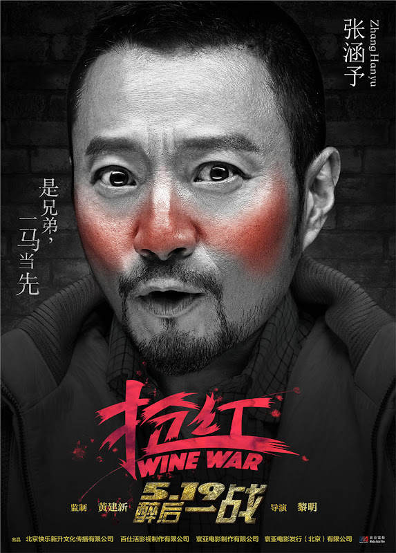 Wine War China Movie