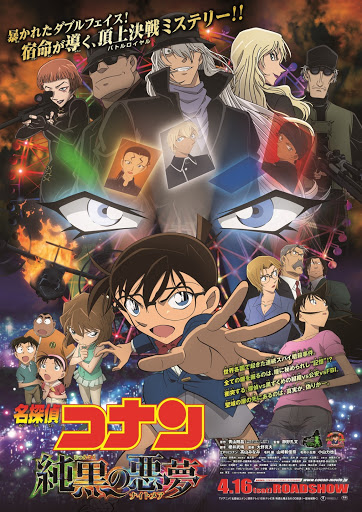 Detective Conan The Movie 20th (2016) ยอดนักสืบจิ๋วโคนัน เดอะมูฟวี่ 20 [ม้าปีศาจดำทมิฬ ฝันร้ายองค์กรชุดดำ]