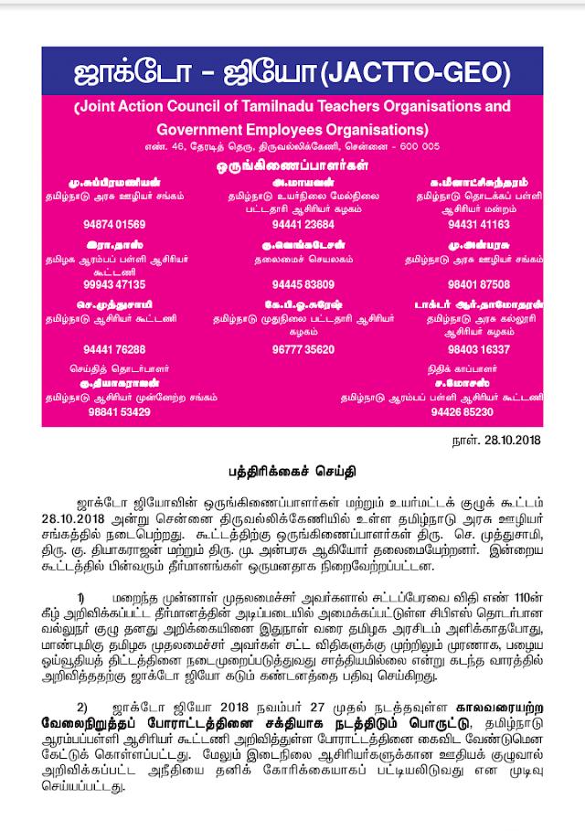 ஜாக்டோ ஜியோ- இன்றைய உயர்மட்ட குழு கூட்ட முடிவுகள்- பத்திரிக்கை செய்தி வெளியீடு