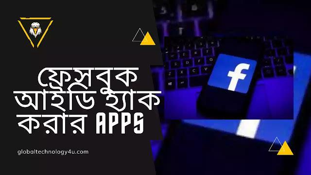 ফেসবুক আইডি হ্যাক করার Apps