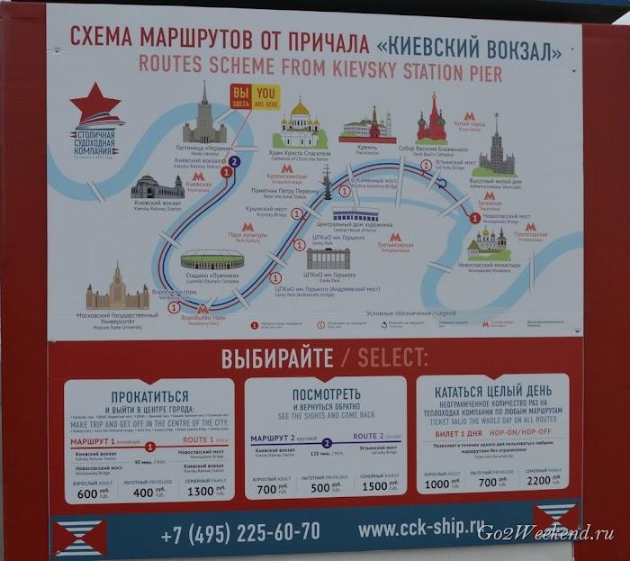 речные прогулки по Москве цены