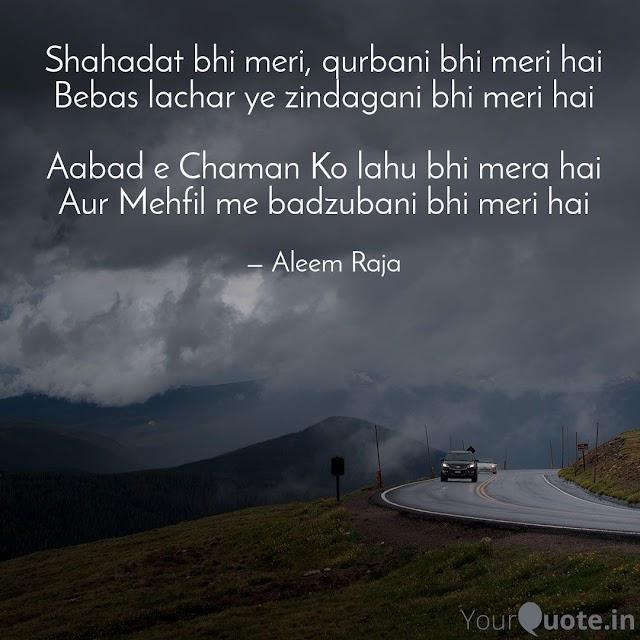 Mere Kalam se | Shahadat bhi meri Qurbani bhi meri hai