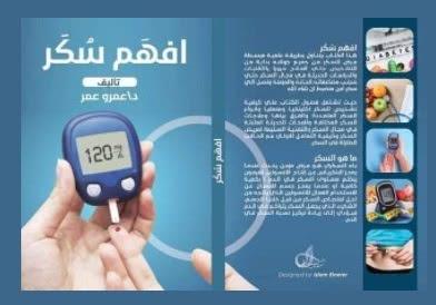 تحميل كتاب افهم سكر pdf