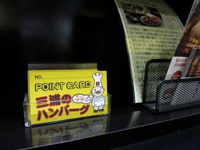 カウンター上に置かれたポイントカード