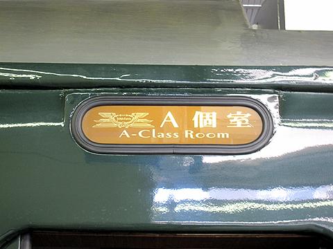 寝台特急「トワイライトエクスプレス」 1号車 入口