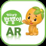 EBS 뿡뿡이 AR icon