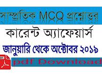 সাম্প্রতিক MCQ প্রশ্নোত্তর জানুয়ারি থেকে অক্টোবর ২০১৯- PDF ফাইল
