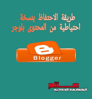 بلوجر_blogger