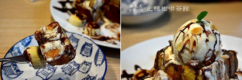 光蠟樹喫茶館香蕉巧克力冰淇淋金磚