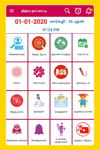 Tamil Calendar 2020 Tamil Calendar Panchangam 2020 6.1 screenshots 18
