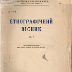 ЕВ-1928.jpg