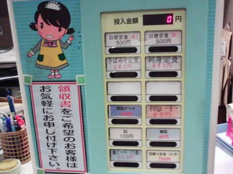 券売機2 さくら水産錦店