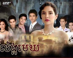 [ Movies ] Balang Mek - Thai Drama In Khmer Dubbed - Thai Lakorn - Khmer Movies, Thai - Khmer, Series Movies
