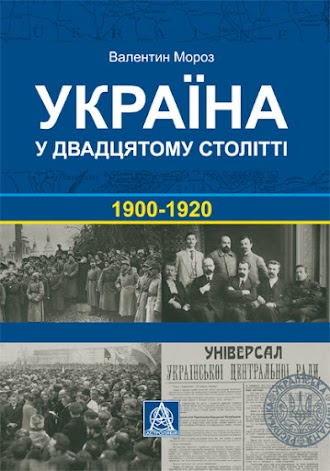 Ukraine in the twentieth century: 1900–1920. 2nd edition